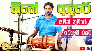 sithe-adare-dholki-song
