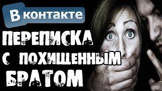 Страшилки на ночь - ПЕРЕПИСКА С ПОХИЩЕННЫМ БРАТОМ В ВК