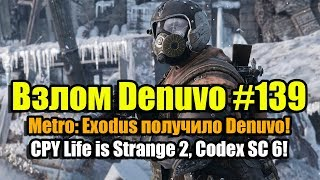 Взлом Denuvo #139 (21.01.19) Metro: Exodus получило Denuvo! CPY Life is Strange 2, Codex SC 6!