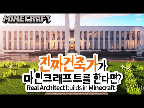 A Real Architect Plays Minecraft!?ㅣArt Museum