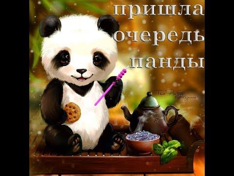 Алмазная мозаика. Очень клевая панда. ОНЛАЙН