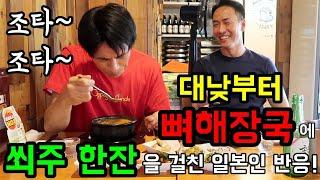 뼈다귀 해장국에 소주 한잔을 걸친 일본인 반응! [일본…