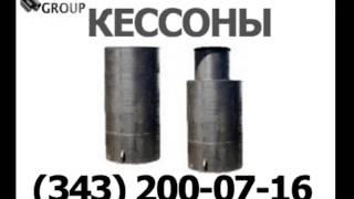 видео Кессон пластиковый купить в Екатеринбурге по низкой цене