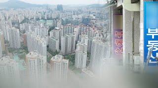 """수위 높이는 집값 대책…""""사지도 팔지도 못해"""" / 연합뉴스TV (YonhapnewsTV)"""