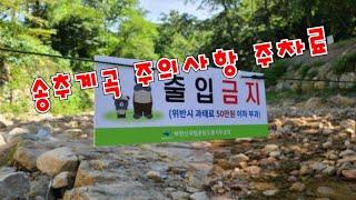 북한산계곡 송추계곡 주차요금 주의사항