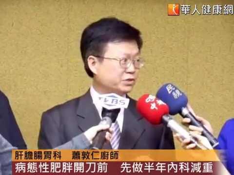 【華人健康網】蕭敦仁_病態肥胖免開刀 男子狠甩80公斤