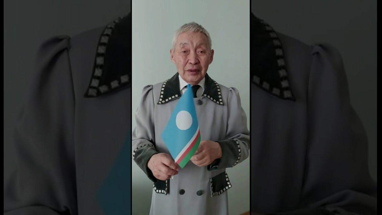 Акция ко Дню Республики Саха (Якутия)