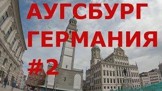 Аугсбург (Augsburg): центральная часть города. Германия. Бавария #2