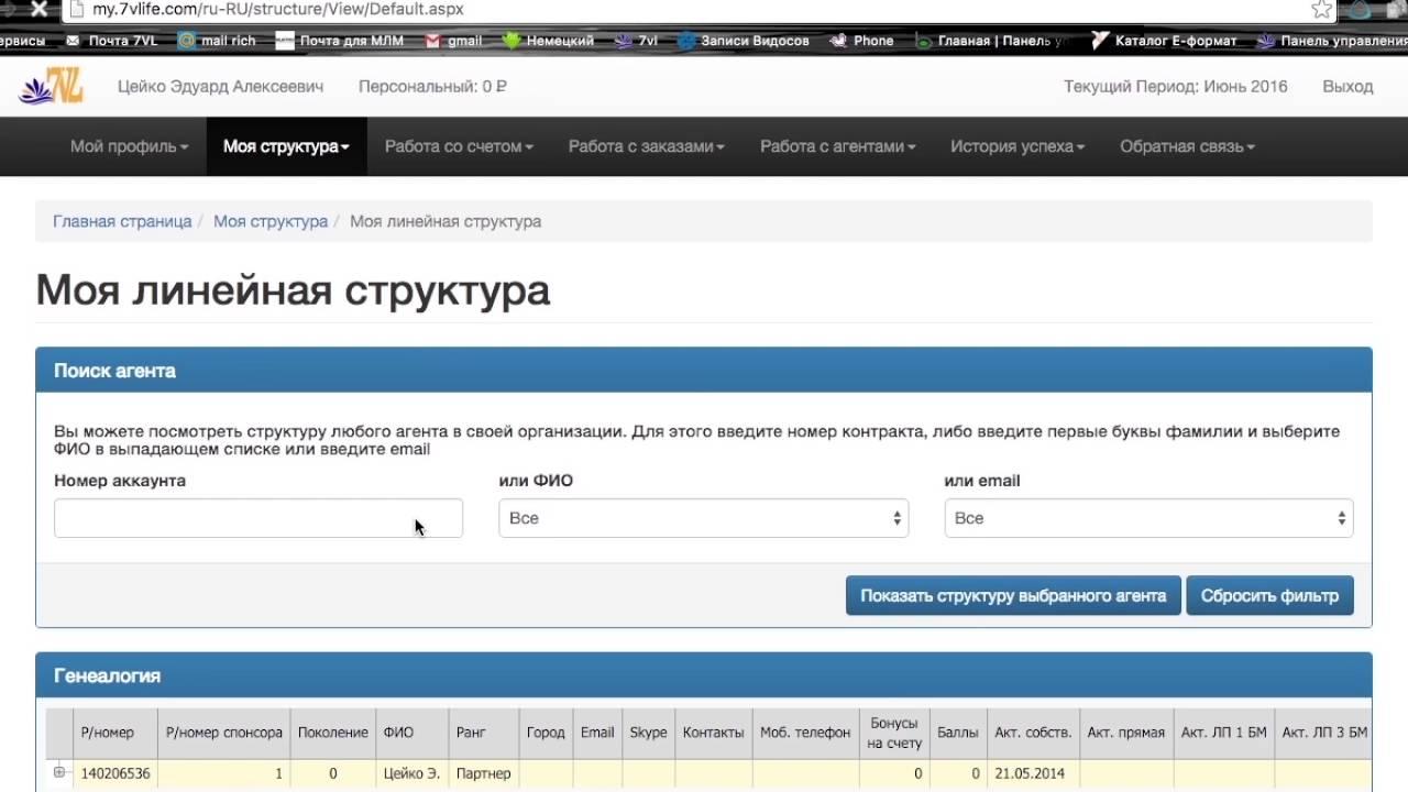 7vlife com сайт компании 7 драгоценностей жизни м спасские ворота страховая компания официальный сайт
