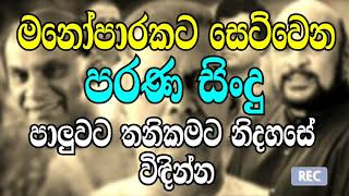 sinhala-old-songs-nonstop-1