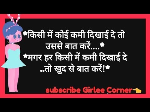 सुविचार हिंदी मे /positive Quotes/motivational Thoughts/suvichar In Hindi Voice Narration 40