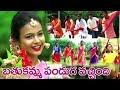 Bathukamma Pandaga Vachindhi Latest Song  Producer Padmajadevi