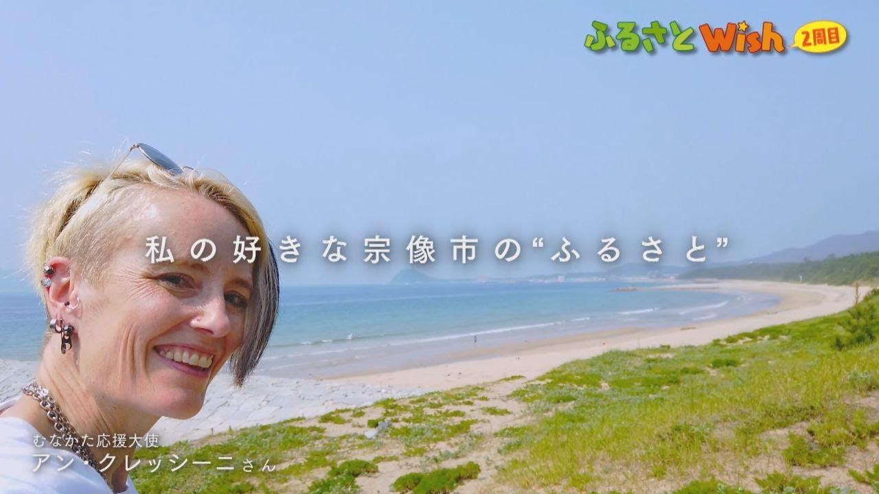 「ふるさとWish・2周目」CM動画 宗像市