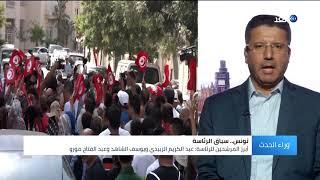 هؤلاء هم المرشحين الأوفر حظا للفوز في انتخابات الرئاسة التونسية
