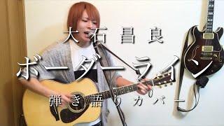 ボーダーライン / 大石昌良 (cover)