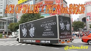"Cover images ACE OF SPADES × PKCZ® feat.登坂広臣 ""TIME FLIES"" の宣伝トラック"