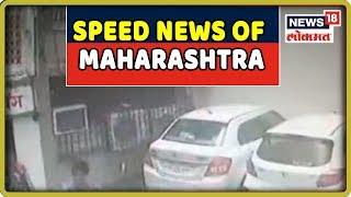 Afternoon Top Headlines | Speed News Of Maharashtra |  10 July 2019