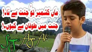 Kashmiri tarana urdu lyrics Ab tu hay azad ye duniya phir may kyu azad nahi