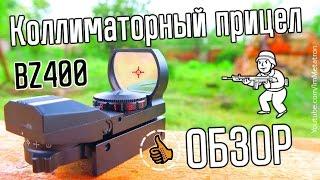 Коллиматорный прицел BZ400 - Обзор - Инструкция