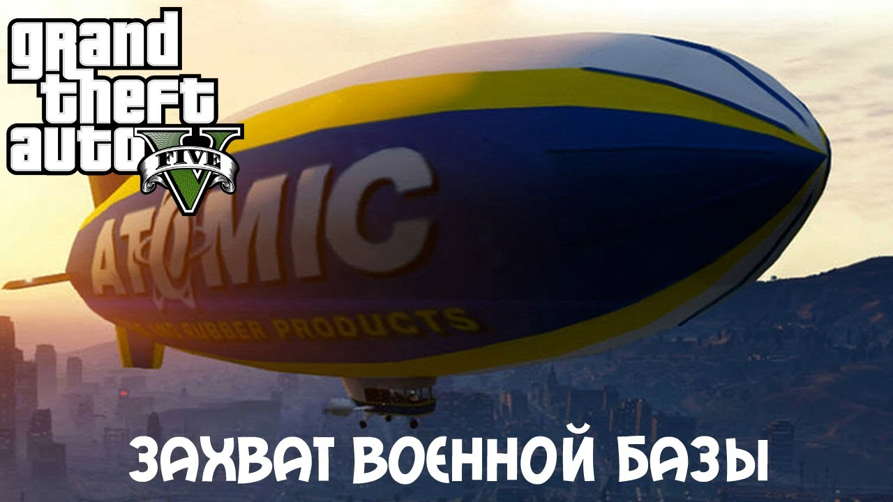 GTA 5 - Военная база! - YouTube