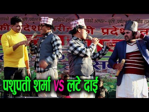 हँसाउन पनि कति सकेको सब दर्शक हाँसेर मुर्छा परे LATTEDAI (RAJENDRA NEPALI & UBARAJ BHANDARI