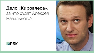 Дело «Кировлеса»: за что судят Алексея Навального?