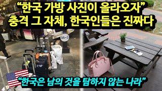 """""""한국 가방 사진이 올라오자"""" 충격 그 자체, 한국인들…"""
