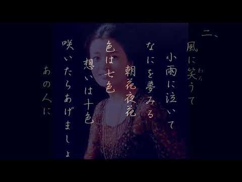 倍賞千恵子 花言葉の唄