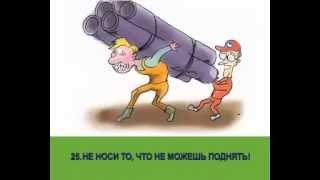 Видеосправочник по охране труда для работников!