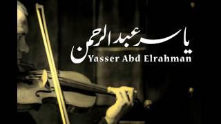 الموسيقار ياسر عبد الرحمن - موسيقى الطريق إلى ايلات كاملة | Yasser Abdelrahman -The way to Eilat