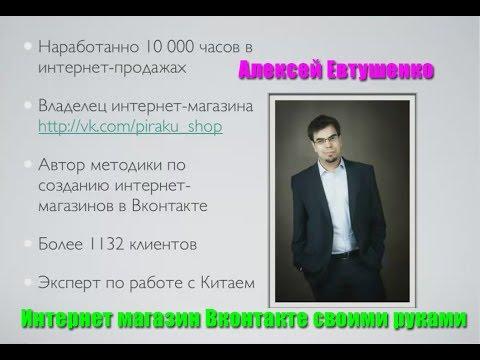 Интернет магазин Вконтакте своими руками [Вебинары]