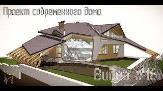 Проектируем современный дом в Archicad. Видео#16.  Забор,  водостоки, ставим объемную черепицу.