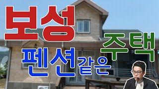[부동산 경매] 보성, 펜션 같은 주택!