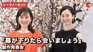 前田聖来監督、松井玲奈、筧美和子、日高七海、しゅはまはるみ、江野沢愛美が登壇した、映画『幕が下りたら会いましょう』製作発表会をトークノーカットでお届け!