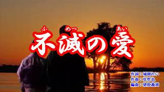 『不滅の愛』北岡ひろし カラオケ 2019年6月26日発売