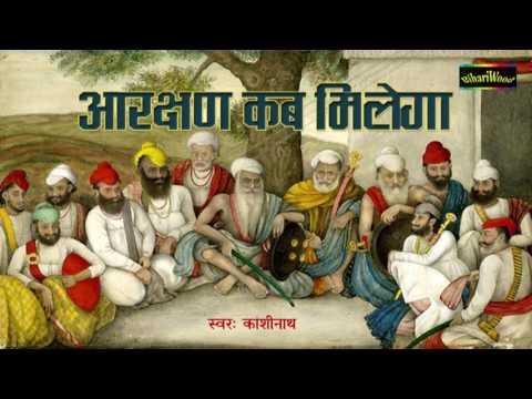 आरक्षण कब मिलेगा -  Aarakshan Kb Milega -KashiNath - Bhojpuri Birha 2017