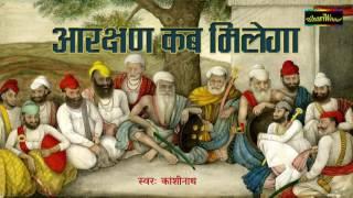 आरक्षण कब मिलेगा aarakshan kb milega kashinath bhojpuri birha 2017