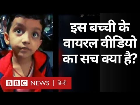Viral Video में School और Narendra Modi को कोसने वाली ये बच्ची कौन है? (BBC Hindi)