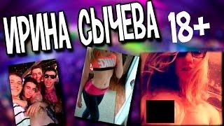 Ирина Сычёва | ИЗНАСИЛОВАННАЯ В ТУАЛЕТЕ | 18+ | 26 сентября студенческая вечеринка в клубе| МАДИ