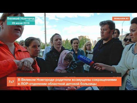 В Великом Новгороде родители возмущены сокращениями в ЛОР отделении областной детской больницы