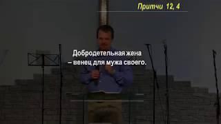 """Проповедь - Виталий Соболев - """"Давид, Навал и Авигея."""" Кто оказался правее? (09.09.2018))"""