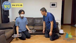 ★코로나박살★홈트레이닝 생활체육의 달인 - 양주시장애인체육회