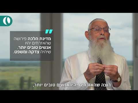 איך נראית מדינה יהודית אידיאלית? הרב יעקב אריאל בסרטון מפתיע. צפו