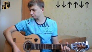 Как играть на гитаре Найк Борзов - Последняя песня (разбор, видео урок)