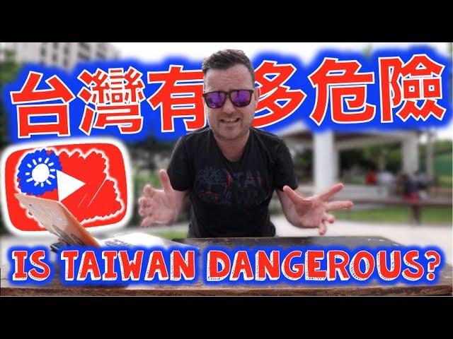 台灣有多危險 Is Taiwan DANGEROUS?!