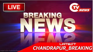 Most Current Breaking News|| Top News Of The Day|| CTV News Chandrapur Live Stream  | NewsBurrow thumbnail