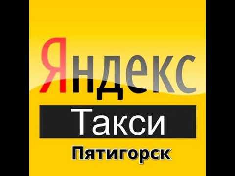 Яндекс такси Пятигорск февраль, хейтер