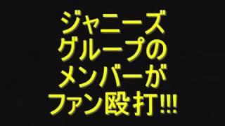 """ジャニーズタレント『Snow Man』岩本照がJR池袋駅ホームで""""追っかけ""""を..."""