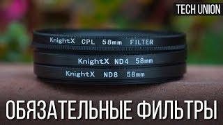 Фильтры для объективов. Какие фильтры должны быть у каждого видеографа.