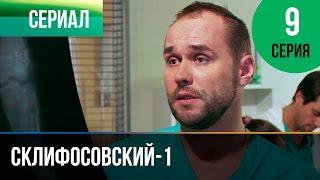 Склифосовский 1 сезон 9 серия - Склиф
